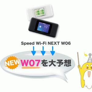WiMAX W07の発売日はいつ? W06からの進化・違いを大予想!