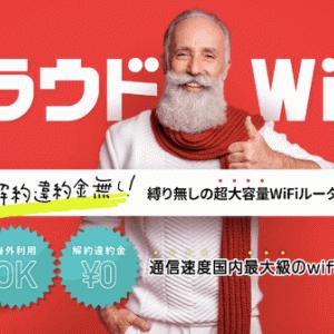 【クラウドWiFi東京】口コミレビュー! ついに無制限wifiに縛りなし登場