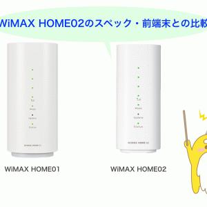 WiMAX HOME02の発売日が決定! HOME01からの進化・HOME L02との違いとは