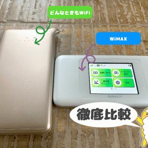 どんなときもwifi・WiMAXを徹底比較! 速度・料金・実際に使ってみた感想まとめ