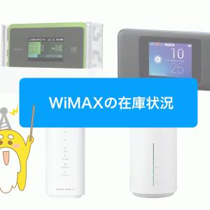 【WiMAX】まだ在庫があるプロバイダまとめ(4/27最新)