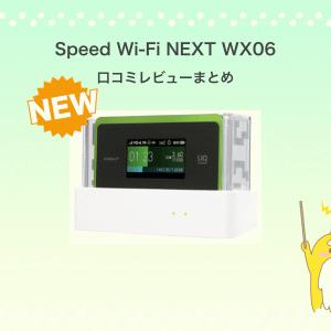 【Speed Wi-Fi NEXT WX06】口コミレビューまとめ!