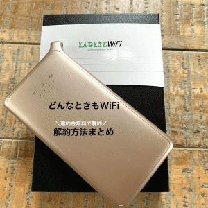 どんなときもWiFiを解約したい! 解約金無料で最短解約する方法【2020年8月最新版】
