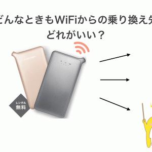 どんなときもwifiからの乗り換え先はどれがいい?WiMAX・クラウドSIM徹底比較