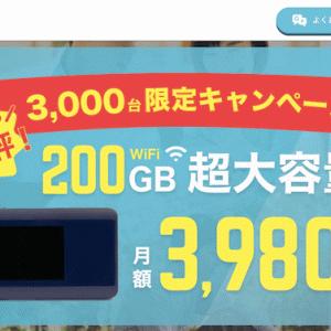 【3,000台限定】どこよりもwifiに200GBプランが新登場!なくなり次第終了