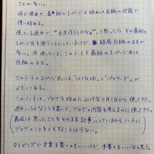 ノートを使い終わるので、手書きでブログを書いてみる。