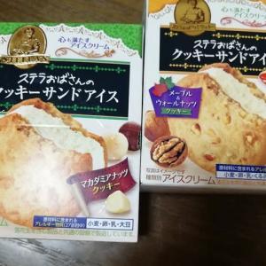熱くなるとアイスのケースに目が ・・・ ステラおばさんのクッキーアイスを