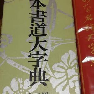 日本書道大辞典 見つけました