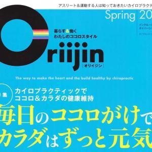 「Oriijin(オリイジン)」2019年春号に日本カイロプラクティック連合会の記事が掲載されました。