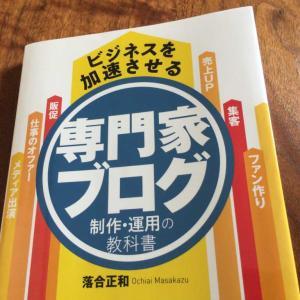 落合正和さんの「ビジネスを加速させる専門家ブログ制作・運用の教科書」を読んでみました!