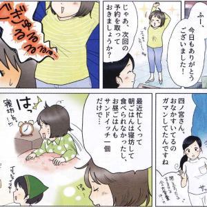 【漫画⑰】食事だけじゃ足りない?サプリを活用して、賢く栄養を摂りましょう。