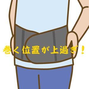 腰痛予防のためのコルセット装着は逆効果です。