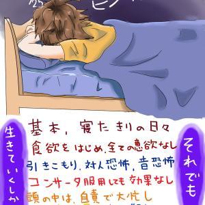 鬱伏せ(うつ伏せ、寝たきり)の日々