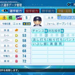 土橋勝征(ヤクルト)【パワナンバー・パワプロ2020】