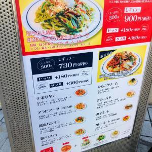 中目黒の美味しいパスタ「関谷スパゲッティ」
