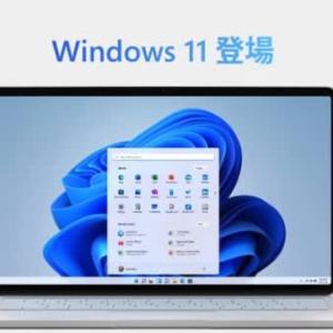 ☆彡   Windows11について   ☆彡