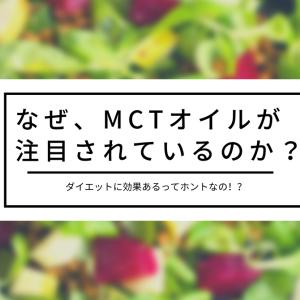 なぜ、MCTオイルが注目されているのか?【ダイエットに効果あるってホント!?】