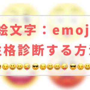 心理学と統計学を使って絵文字:emojiで性格診断する方法!