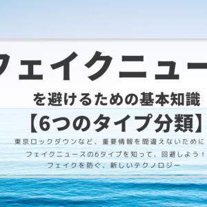 """""""フェイクニュース""""を避けるための基本知識【6つのタイプ分類】"""
