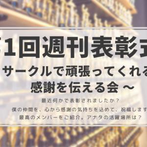 第1回週刊表彰式! ~ サークルで頑張ってくれる人に感謝を伝える会 ~