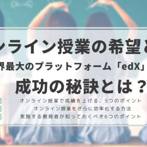 オンライン授業の希望と課題。世界最大のプラットフォーム「edX」にみる成功の秘訣とは?
