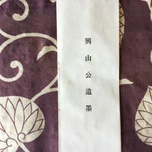 写真館⑦~東照公遺訓の書~