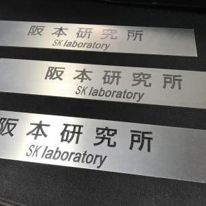 High Quality Aluminium Nameplate made in Japan 「高品質ネームプレート」をSK laboratory 阪本研究所がプロデュース