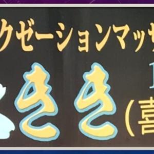 韓国アカスリ前の『ボデイケア』💖【リラクゼーション喜喜(きき)KIKI】📞06-6213-1160 近鉄「日本橋駅」6番出口よりすぐ 。📱080-3116ー5596 Korean body scrub