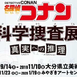 名探偵コナンの科学捜査展2019はいつまで?混雑状況と口コミは?
