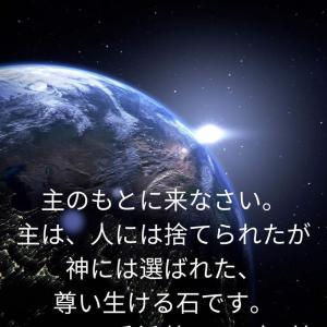 地球の要の石