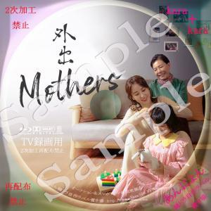 感想【韓国ドラマ】外出~Mothers~