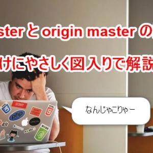 Gitのorigin masterとmasterの違いと意味を初心者向けに図解でやさしく解説!