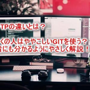 GITとFTPの違い。なぜわざわざGITを使う?初心者向けにやさしく解説。