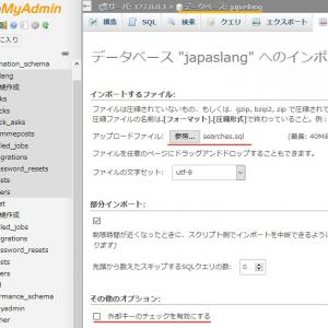 phpMyAdminでデータベースの一部テーブルのみインポートのやり方。初心者でも分かるように解説。