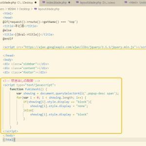 Laravelのbladeでjavascriptを使う時の2種類の書き方。初心者向けに例で解説!