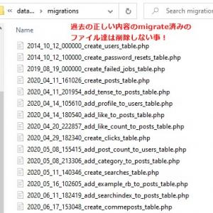 laravelのマイグレーションファイル、削除していい場合とまずい場合。