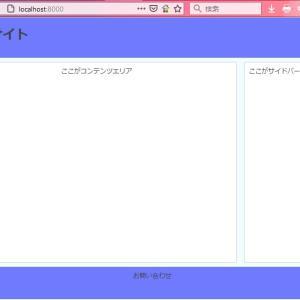 Laravel6チュートリアル初心者向け:bladeでウェブページを作ってみよう!