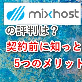 Mixhostの評判は?知れば損なし5つの内情2021最新版
