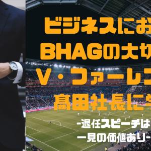 BHAG(社運を賭けた大胆な目標)の大切を、V・ファーレン長崎 髙田明社長に学ぶ