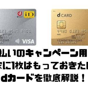 【dカード】d払いのキャンペーン活用のためには必須!ユーザー目線でdカードを徹底解説!