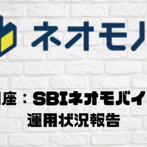 SBIネオモバイル証券 運用状況報告2020年3月24日