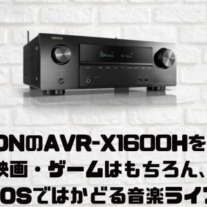 DENONのAVR-X1600Hが我が家にやってきた!映画・ゲームはもちろん、HEOSではかどる音楽ライフ!