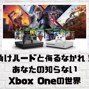 もっとその魅力を知ってほしい!今更ながらXbox Oneのおすすめポイントを語ってみる!