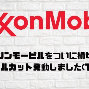 しくじり公開:XOM(エクソンモービル)を損切り。これぞまさしく、オイルカット!(T_T)