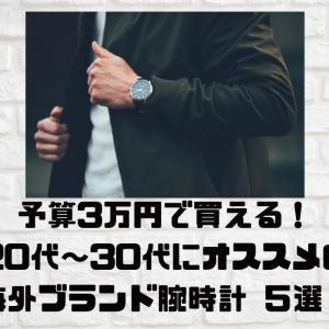 20代・30代にオススメ!予算3万円以内で買えるオシャレな海外ブランド腕時計5選!