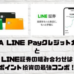 VISA LINE PayクレジットカードとLINE証券は、ポイント投資の最強コンボ!