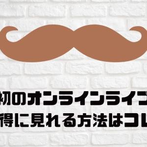 Official髭男dismが初めてのオンラインライブを開催!1番お得な視聴方法はコレ!