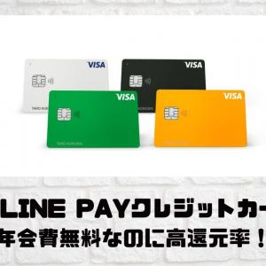 VISA LINE PAYクレジットカードは、年会費実質無料なのに高還元率のコスパ最強カード