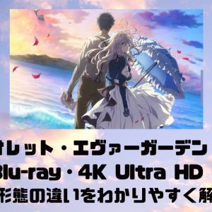 ヴァイオレット・エヴァーガーデン劇場版 DVD/Blu-ray/4K Ultra HD Blu-rayの違いを詳しく解説!