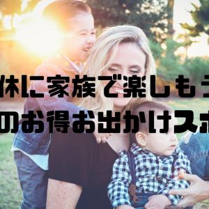 子供と一緒に楽しもう!東京都内のお得なお出かけスポットまとめ